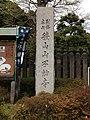 Sayamasanfudoji sekichu.JPG