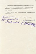 Secret Protocol to Molotov–Ribbentrop Pact Page 2.jpg