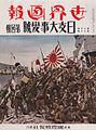 Sekai Gaho Vol.13 No.12.jpg