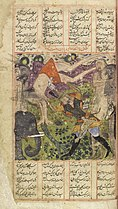 Shah Namah, the Persian Epic of the Kings Wellcome L0035178.jpg