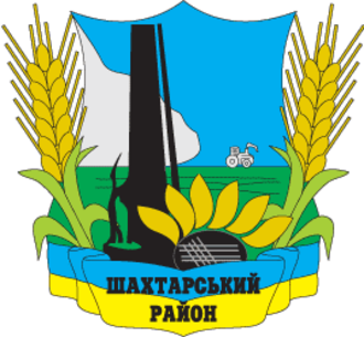 Shakhtarsk Raion - Image: Shahtarskiy rayon gerb