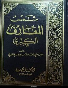 كتاب شمس المعارف الكبرى