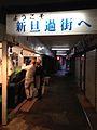 Shin-Tanga Street 20150509.jpg