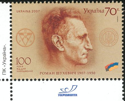 Ukrainian postage stamp honoring Roman Shukhevych on 100th anniversary (2007) of his birth. Shukhevych stamp 2007.jpg