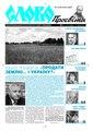 Slovo-26-2011.pdf