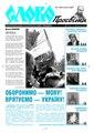 Slovo-41-2010.pdf