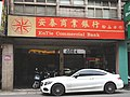 Song Shan Branch, EnTie Commercial Bank 20191013.jpg