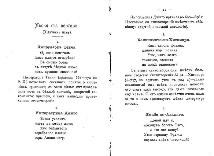 Songs of 100 Japanese poets 1905 in Russian Translated by Nikolai Bakhtin (Novich), pages 20-21.jpg