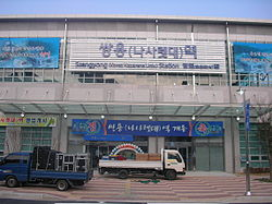 Ssangyong Station