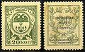 Stamp-moneyOdessa20k.jpg
