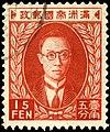 Stamp Manchukuo 1935 15f.jpg