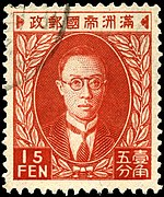 1935 Manchukuo postage stamp with image of Puyi, Emperor of Manchukuo