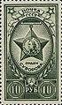 Stamp Soviet Union 1943 CPA861.jpg