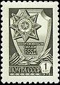 Stamp Soviet Union 1976 4599.jpg