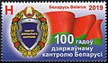 Stamp of Belarus - 2019 - Colnect 881893 - Centenary of the State Control Auditor Office.jpeg