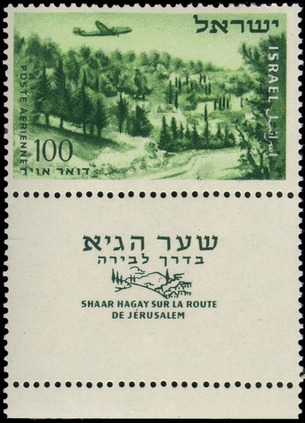 קובץ:Stamp of Israel - Airmail 1954 - 100mil.jpg