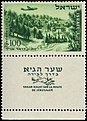 Stamp of Israel - Airmail 1954 - 100mil.jpg