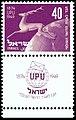 Stamp of Israel - UPU - 40mil.jpg