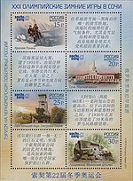 Stamp of Russia 2011 № 1524-1527 Ch.jpg