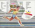 Stamp of Ukraine b02.jpg