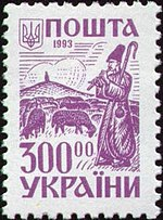Stamp of Ukraine s49.jpg