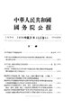 State Council Gazette - 1956 - Issue 08.pdf