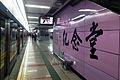 Sun Yat-sen Memorial Hall Station Platform For GZSRS.JPG