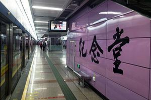 Sun Yat-sen Memorial Hall Station (Guangzhou) - Image: Sun Yat sen Memorial Hall Station Platform For GZSRS