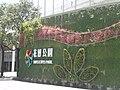 Taipei Expo Park sign green wall 20140717a.jpg