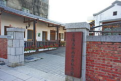Taiwan Blackfoot Disease Socio-Medical Service Memorial House (Taiwan).jpg