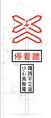 Taiwan road sign Art072.4.png