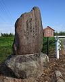 Tanka Inscription of Asukai Masayo, Toyoake 2013.JPG