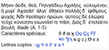 Test Unicode Grec.png
