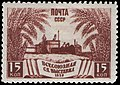 The Soviet Union 1939 CPA 677 stamp (Grain Farming).jpg