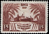 The Soviet Union 1939 CPA 677 stamp (Grain Farming).jpg
