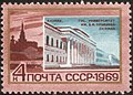 The Soviet Union 1969 CPA 3737 stamp (Lenin University, Kazan).jpg