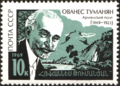 The Soviet Union 1969 CPA 3787 stamp (Hovhannes Tumanyan).png