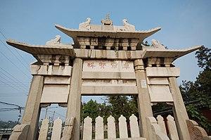 Temple of Yan Hui - Image: The Temple of Yan 2