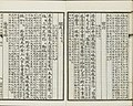 Three Hundred Tang Poems (130).jpg