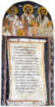 Three Saints Fresco on the Western Wall of Apostles Church in Veria.png