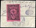 Turkey 1905 receipt and acquittances Sul4804.jpg