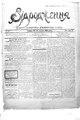 Vidrodzhennia 1918 028.pdf