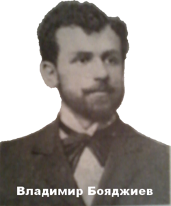 Vladimir-Boyadzhiev-Bulgarian-Revolutionary-from-Ohrid.png