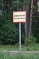 Wólka Terechowska - Border sign.jpg
