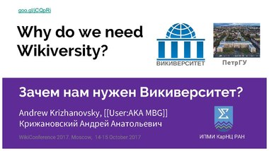 Why do we need Wikiversity wiki-conf 2017 Krizhanovsky.pdf