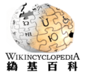 Wikincyclopedia.png