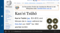 Wikipedia Asian Month November 2018 banner at the top of a German language article.png