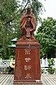 Wun Chuen Sin Kwoon, Confucius statue (Hong Kong).jpg