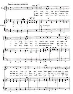 National Anthem of the Sakha Republic