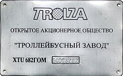 ZiU-682 factory plaque.jpg
